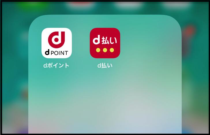 dポイントアプリとd払いアプリ