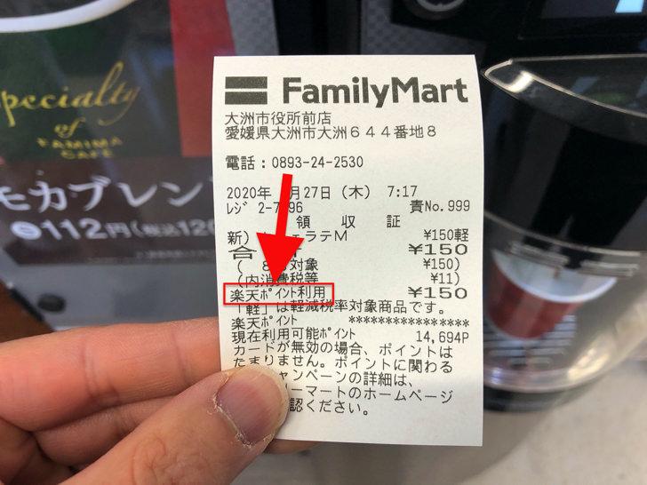 ファミマで楽天ポイント支払い150円