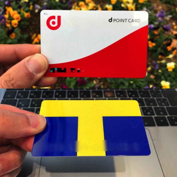 dポイントカードとtポイントカード