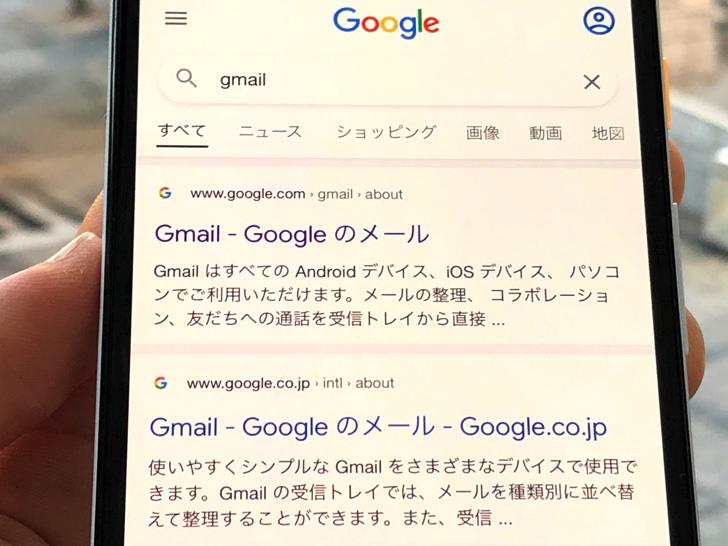 gmailと検索の結果