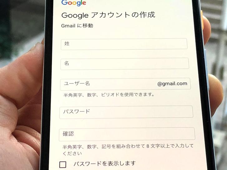 Googleアカウントの作成(スマホでwebブラウザ)