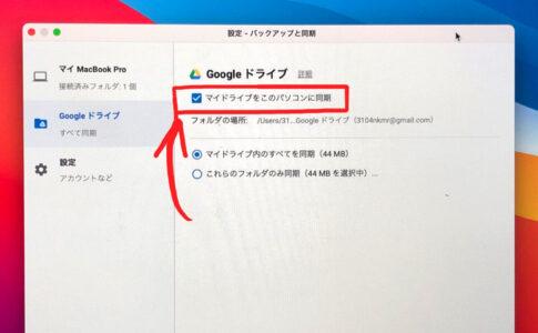 Googleドライブを同期
