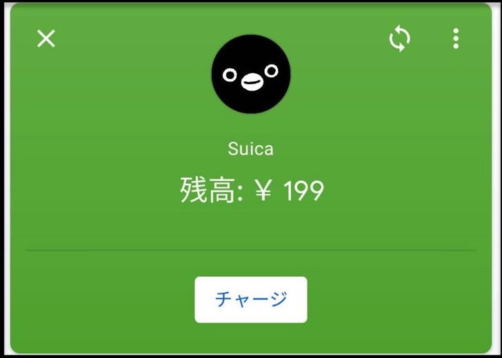 モバイルSuica(Google Pay)