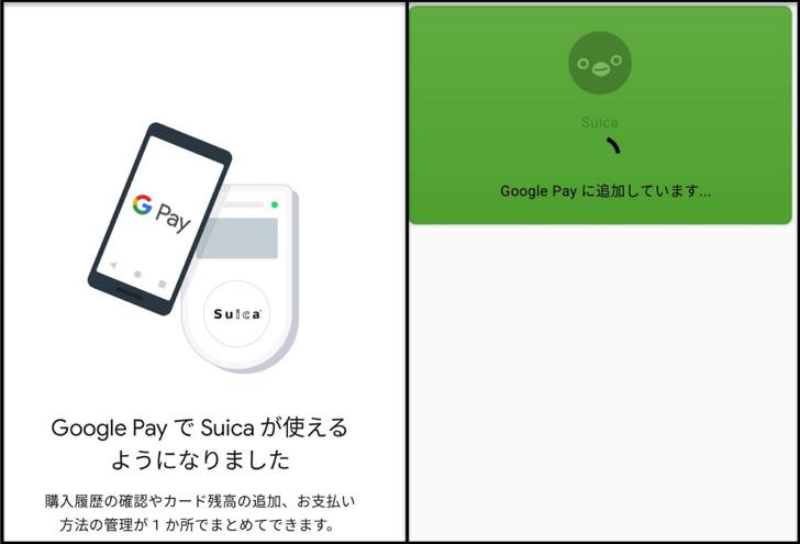 モバイルSuica追加中Google Pay