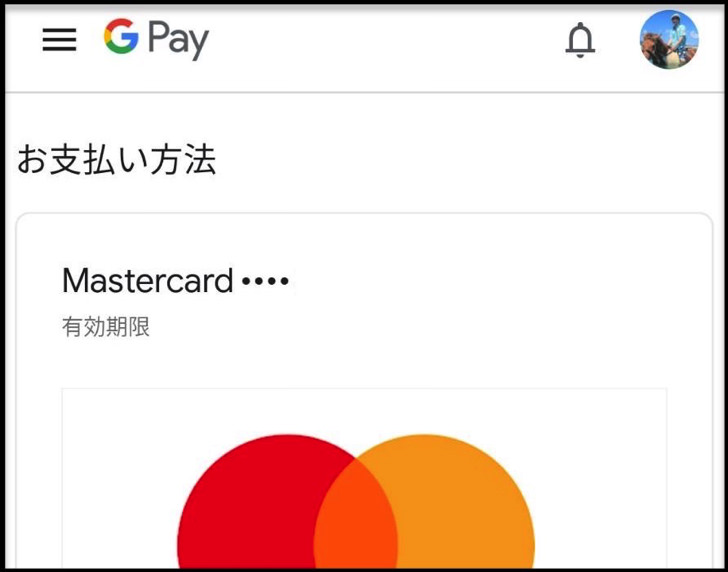 Google Payに追加したクレジットカード
