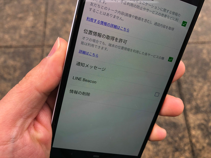 linebeacon設定(Android)