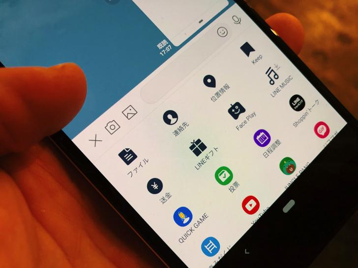 Android版LINEで位置情報を出す