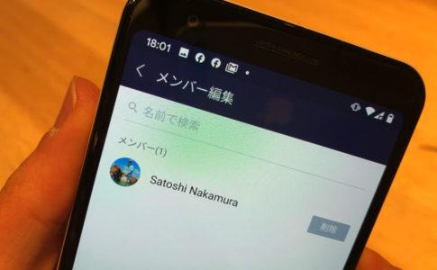 Androidスマホとメンバー削除