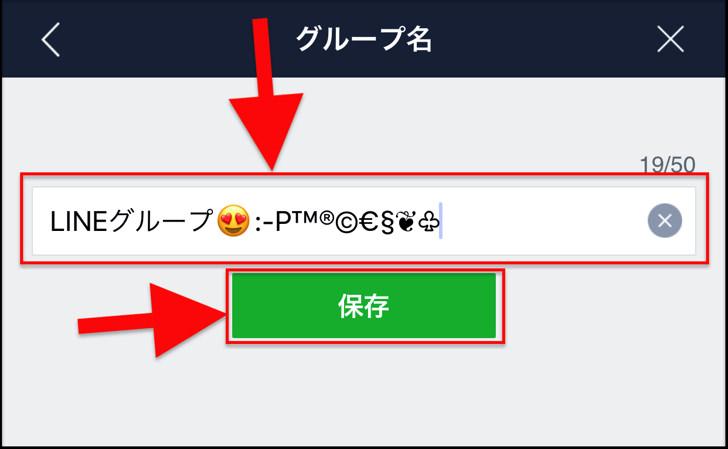 グループ名>変更
