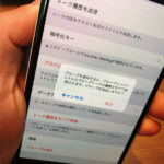 Androidスマホでグループ退会