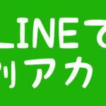 LINEで別アカ