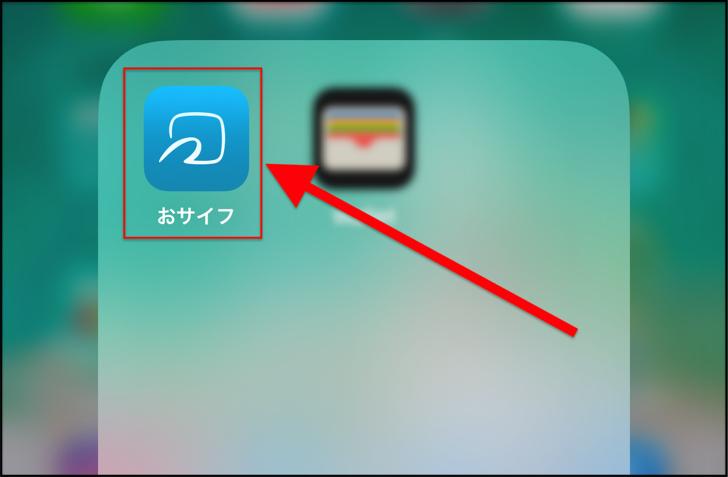 おサイフリンクアプリ