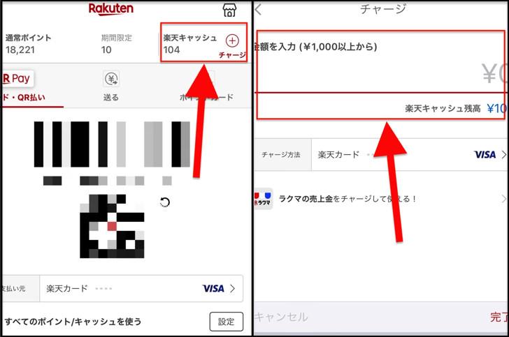 チャージ>金額指定