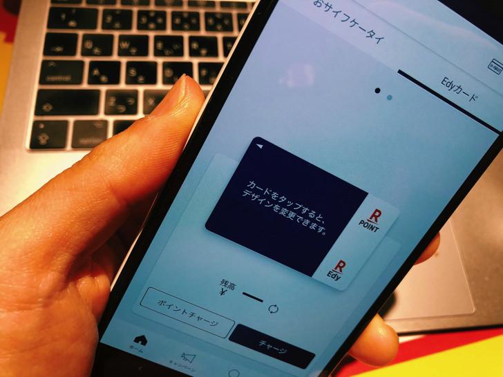 モバイル楽天Edyアプリ