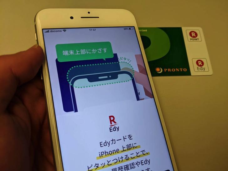 iPhoneと楽天edyカード