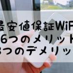 最安値保証wifi6つのメリット3つのデメリット