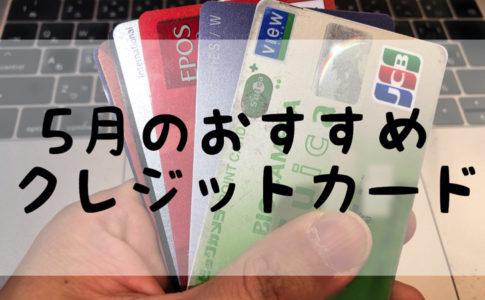 5月のおすすめクレジットカード