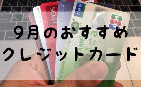 9月のおすすめクレジットカード