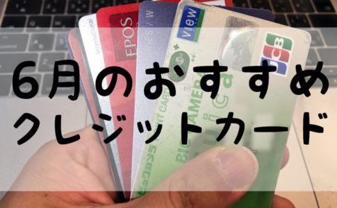6月のおすすめクレジットカード