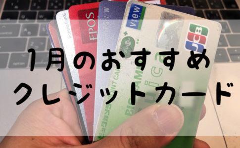 1月のおすすめクレジットカード