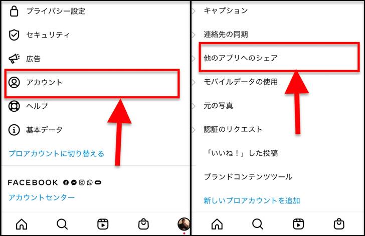 アカウント、他のアプリへのシェア