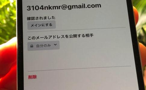 Facebookのメールアドレス設定