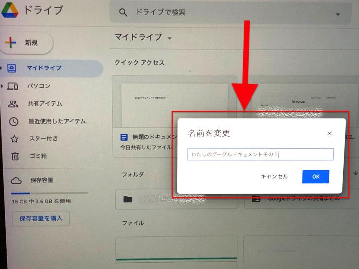 日本語でファイル名