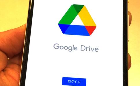 Google Driveにログイン(スマホアプリ)