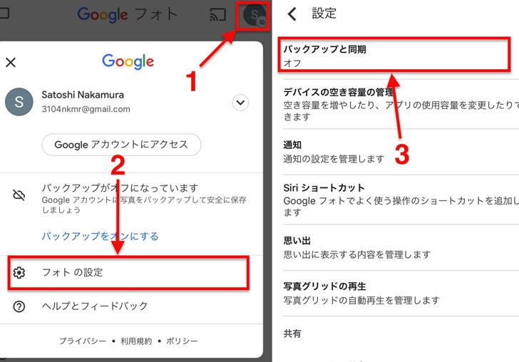 スマホ版Googleフォトで容量確認の手順