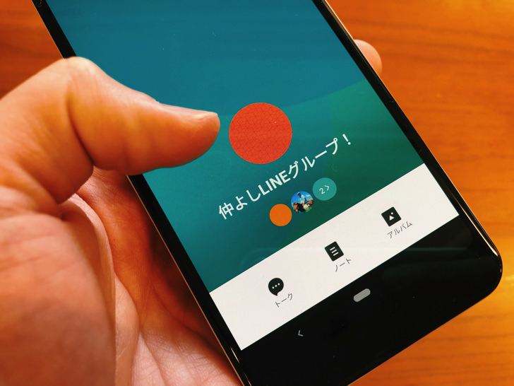 グループLINEの画面Android