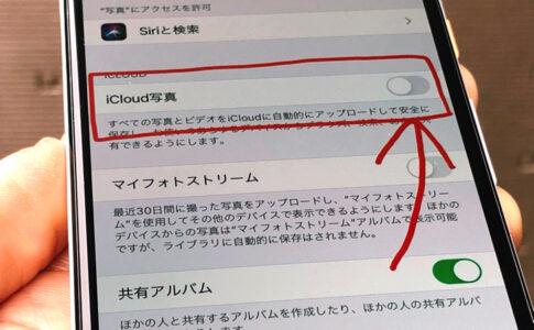 iCloud写真がオフ