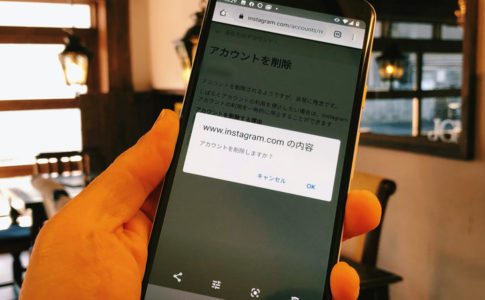 Androidスマホでインスタアカウント削除