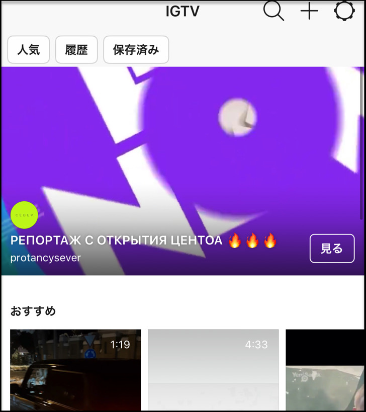 igtvトップ画面