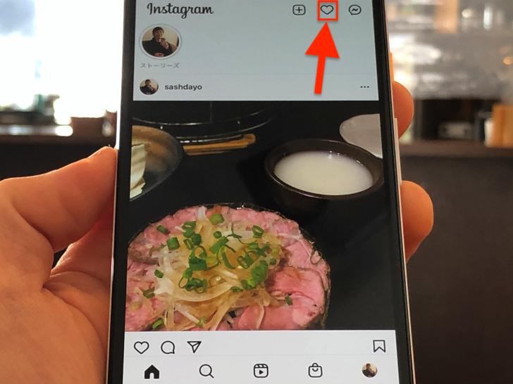 Instagramアクティビティのハートマーク