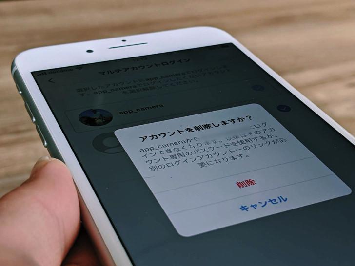 iPhone版インスタグラムでマルチアカウントログイン情報解除