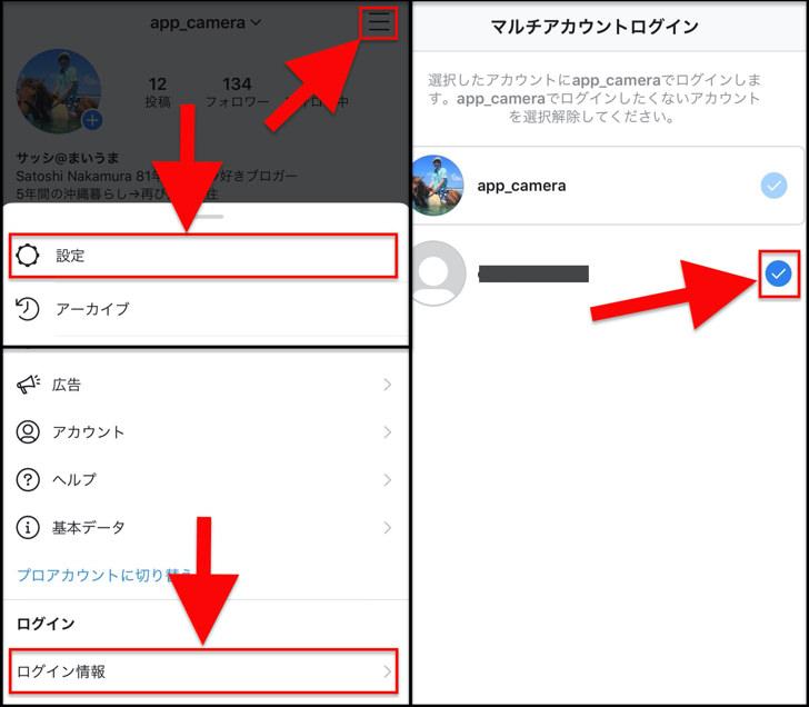 三本線マーク・設定・ログイン情報