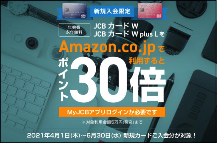 JCB CARD Wキャンペーン