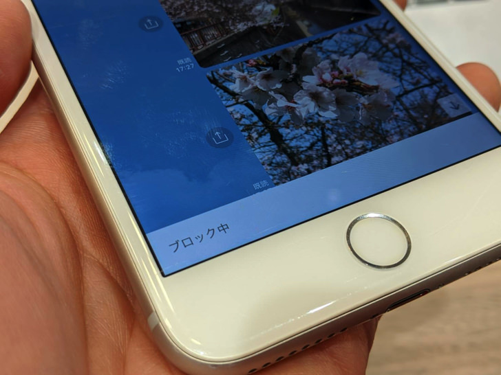 iPhoneでブロック