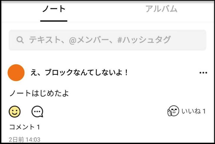 Android版LINEでノート