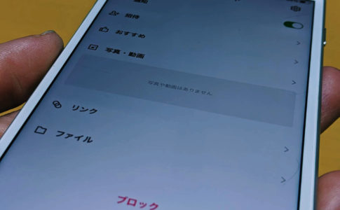 iPhoneでLINE公式をブロック