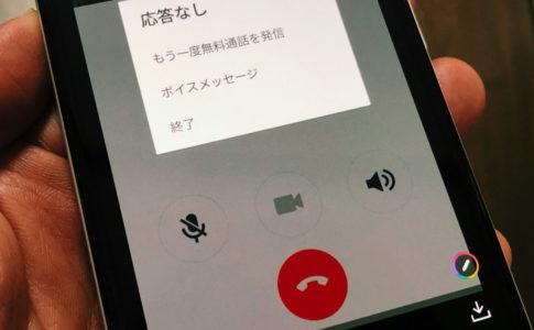 iPhoneの画面でLINE通話応答なし
