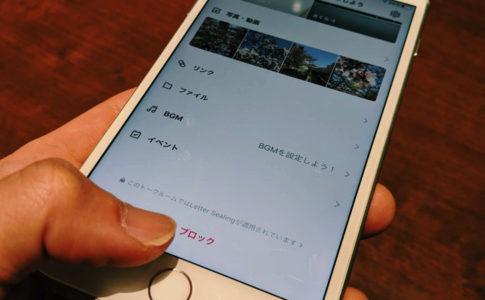 iPhoneのLINEでブロック