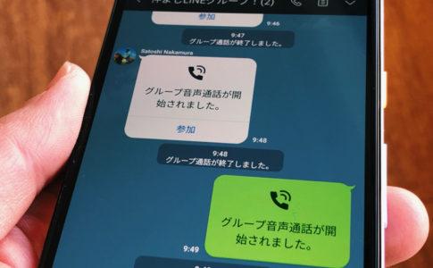 iPhoneのLINEでグループ通話