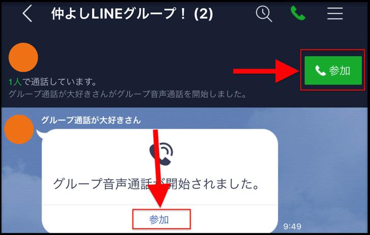 line の グループ 通話