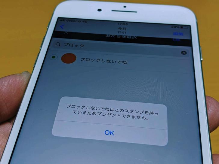 iPhone版LINEでスタンププレゼント