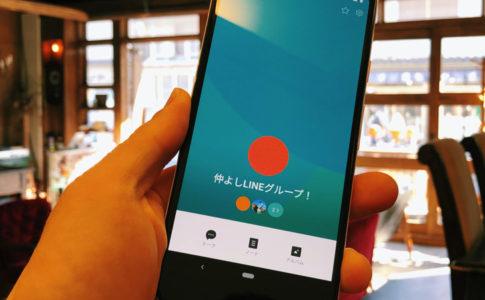 AndroidスマホでLINEグループ表示