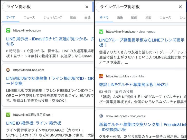 左:ライン掲示板で検索,右:ライングループ掲示板で検索