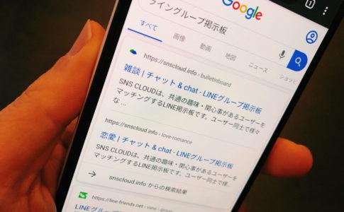 Androidスマホでライングループ掲示板をグーグル検索した結果