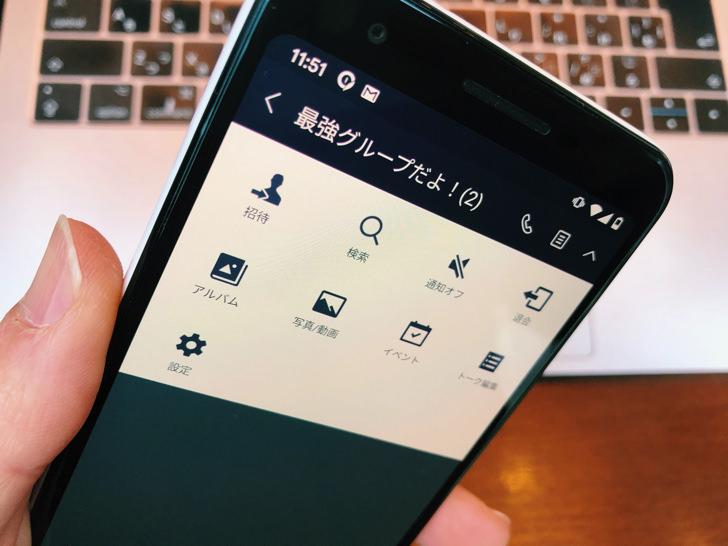 AndroidスマホでLINEアプリからグループ招待画面