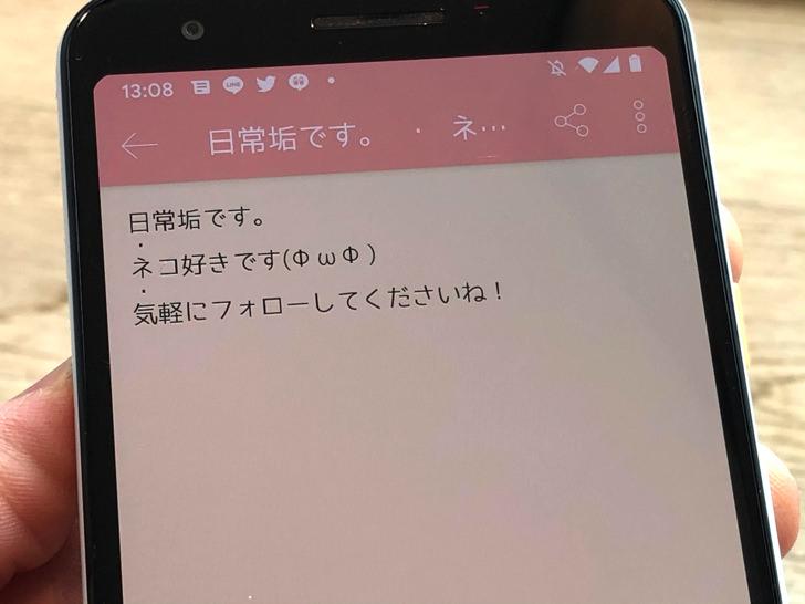 メモ帳アプリ(Android)